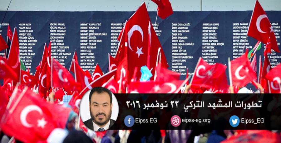 تطورات المشهد التركي 22 نوفمبر 2016.... محمد سليمان