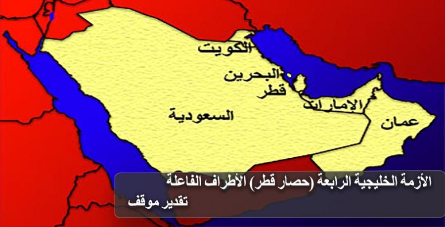 الأزمة الخليجية الرابعة (حصار قطر) الأطراف الفاعلة .. (تقدير موقف)