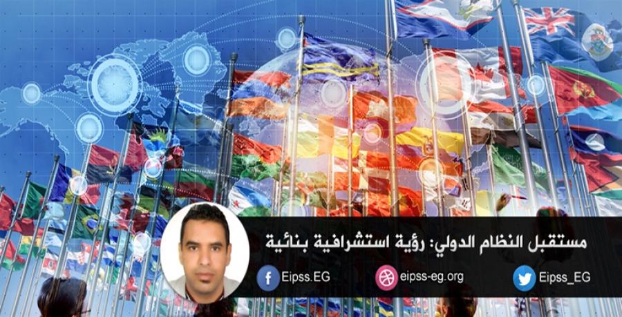مستقبل النظام الدولي: رؤية استشرافية بنائية.... بلخيرات حسين