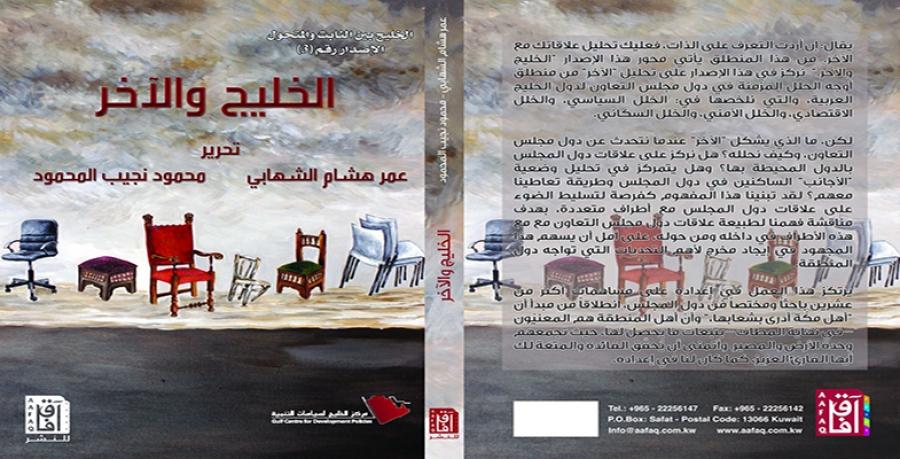 عرض كتاب الخليج والأخر
