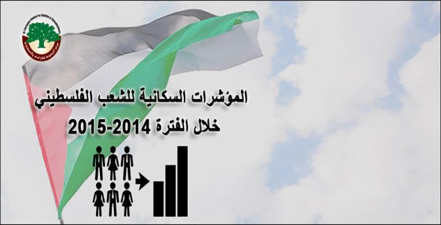 """بحث: """"المؤشرات السكانية للشعب الفلسطيني"""" خلال الفترة 2014-2015"""