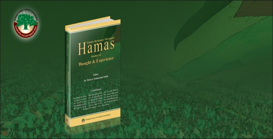 """مركز الزيتونة يصدر النسخة الإنجليزية من كتاب """"حركة المقاومة الإسلامية حماس: دراسات في الفكر والتجربة"""" ويوفره للتحميل المجاني"""