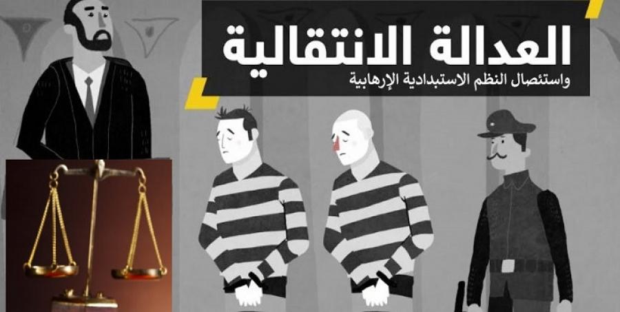 العدالة الانتقالية ... واستئصال النظم الاستبدادية الإرهابية