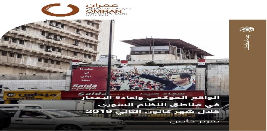 الواقع الحوكمي وإعادة الإعمار في مناطق النظام السوري خلال شهر كانون الثاني 2019