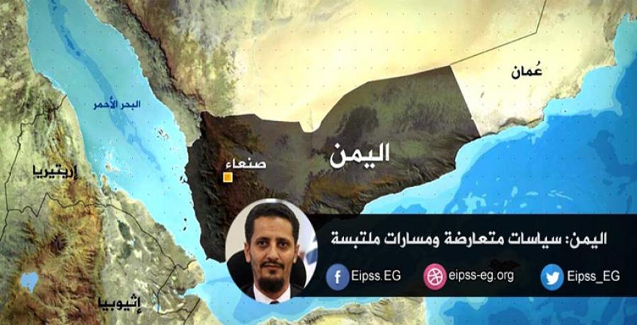 اليمن: سياسات متعارضة ومسارات ملتبسة...... د. هود محمد قباص أبو راس
