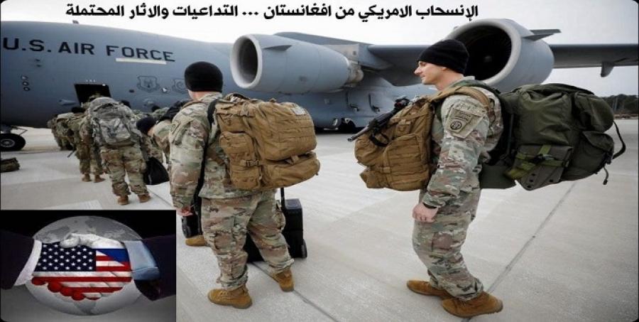 الانسحاب الأميركي من أفغانستان ... التداعيات والآثار المحتملة