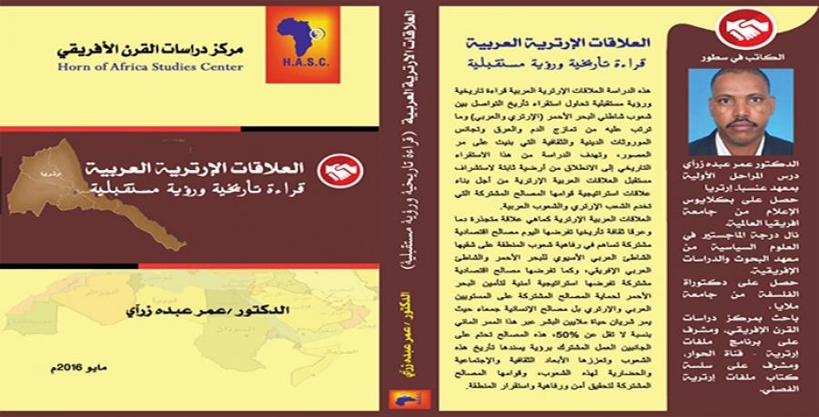 مركز دراسات القرن الافريقي.... العلاقات الارترية العربية