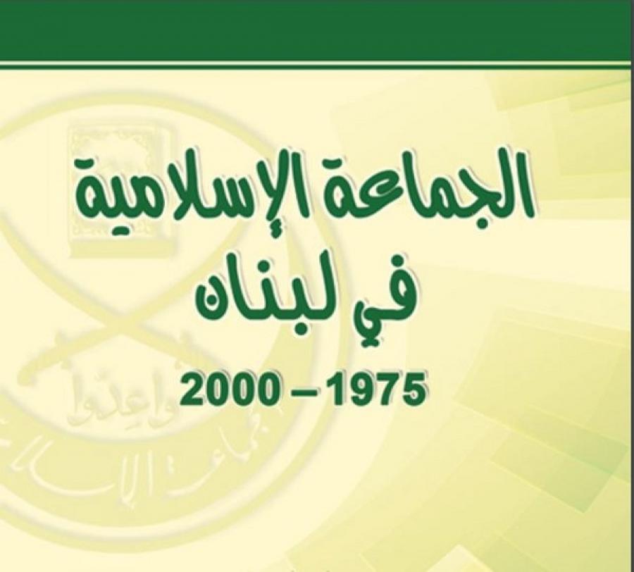 """""""الجماعة الإسلامية في لبنان 1975-2000"""