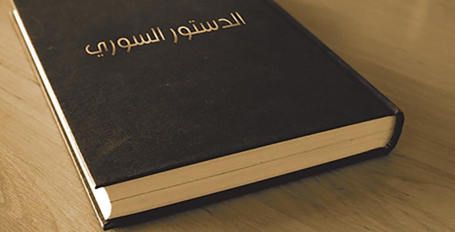 أهم الاعتبارات والإطار العام للدستور في الحالة السورية.... د. حسين إبراهيم قطريب