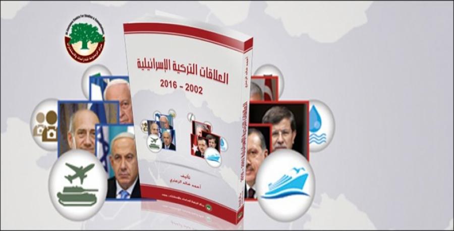 """مركز الزيتونة يصدر كتاب """"العلاقات التركية الإسرائيلية 2002-2016"""""""