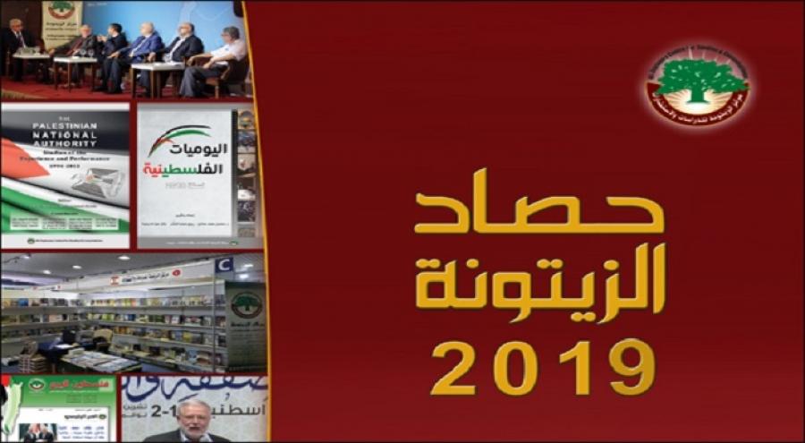 """مركز الزيتونة يصدر كتيب إنجازاته """"حصاد الزيتونة 2019"""""""