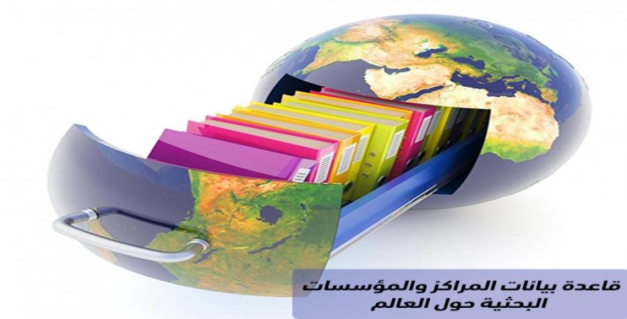 قاعدة بيانات المراكز والمؤسسات البحثية حول العالم
