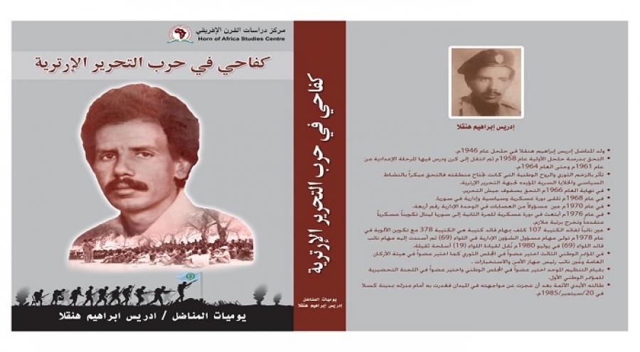 تحرير يوميات المناضل إدريس إبراهيم هنقلا